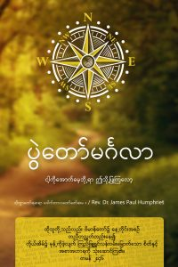 New_Leadership_Cover_Burmese.cdr