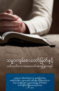 Bible_Info_Burmese