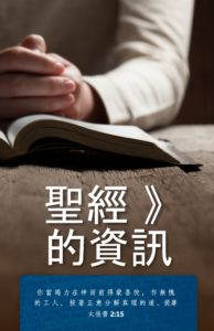 Bible_Info_Chinese