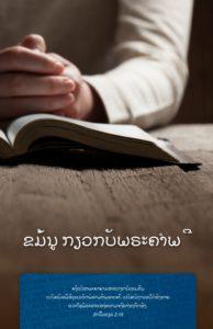 Bible_Info_Laos