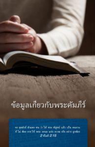 Bible_Info_Thai